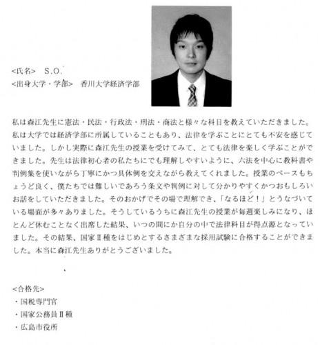 kagawa_s_o