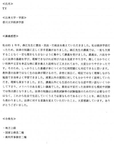kagawa_t_y