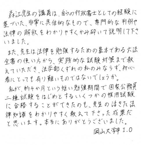 okayama_i_0