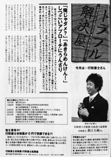 トラブル解決屋(徳島人2011年11月号)