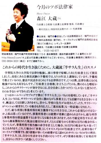 050(徳島)2011年10月号