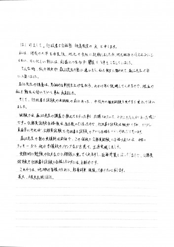 徳島教室Kさん