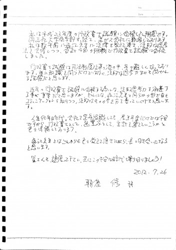 Doc-12-08-02 16-43-page-1