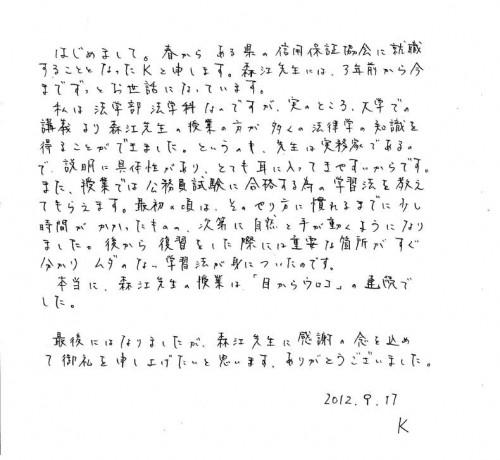 gokaku2