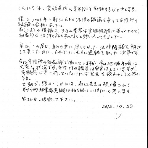 Doc-2012-11-09 21-32-page-2