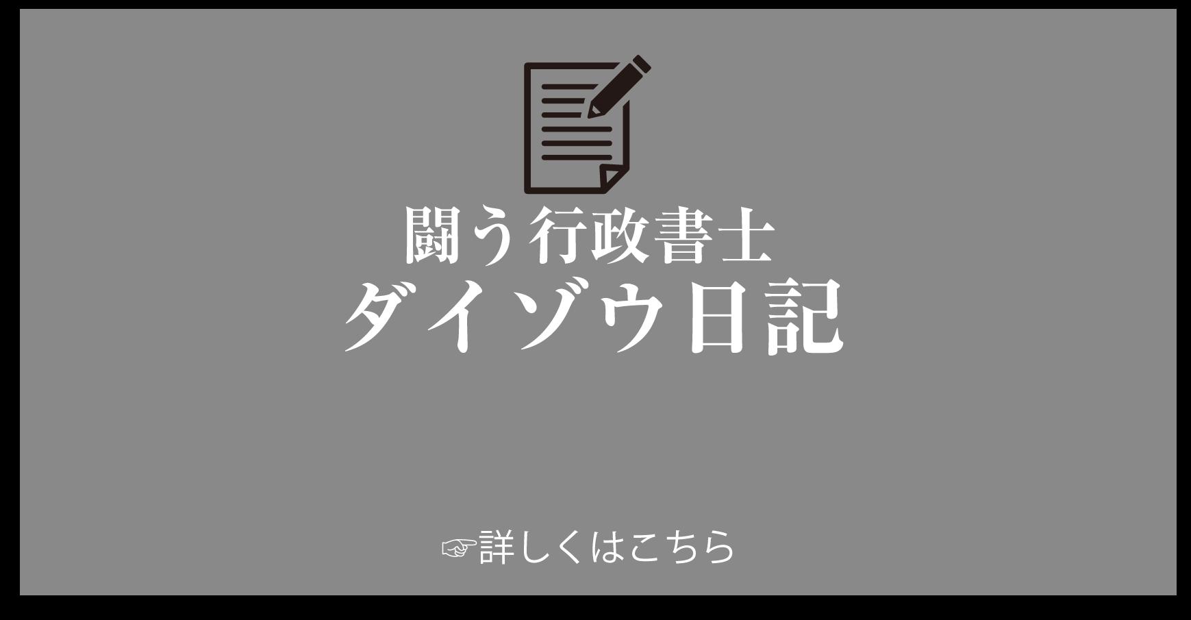 ダイゾウ日記