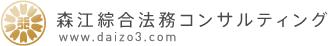公式)森江綜合法務コンサルティング
